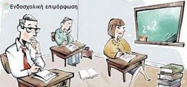 Ενδοσχολική Επιμόρφωση