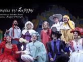 Ανακοίνωσηγια για την προγραμματισμένη θεατρική παράσταση